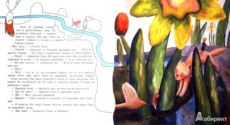 Иллюстрация 1 из 7 для В яблочко! - Никольская, Шевчук | Лабиринт - книги. Источник: Лабиринт