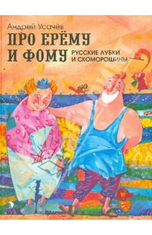 Усачев Андрей Алексеевич » Про Ерему и Фому. Русские лубки и скоморошины