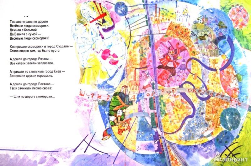 Иллюстрация 1 из 4 для Про Ерему и Фому. Русские лубки и скоморошины - Андрей Усачев | Лабиринт - книги. Источник: Лабиринт