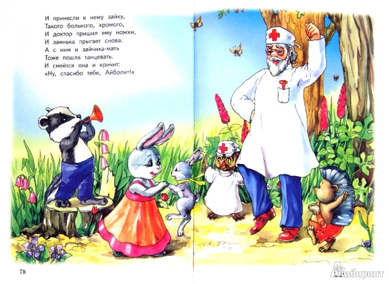 Иллюстрация 1 из 6 для Стихи. Сказки. Песенки. Загадки - Корней Чуковский   Лабиринт - книги. Источник: Лабиринт
