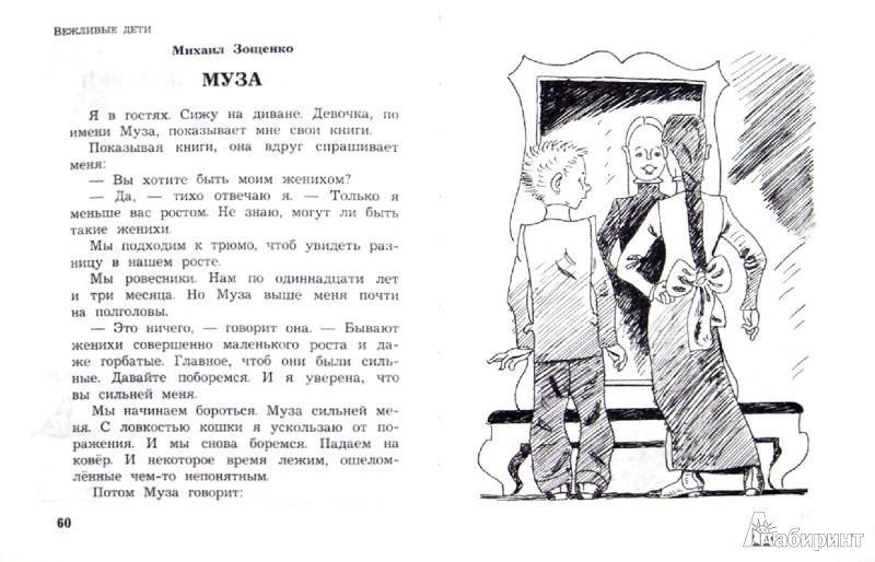 Иллюстрация 1 из 6 для О правильном и неправильном поведении. Вежливые дети | Лабиринт - книги. Источник: Лабиринт