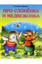 Цыферов Геннадий Михайлович Про слоненка и медвежонка