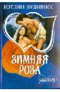Вудивисс Кэтлин Зимняя роза