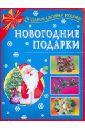 Данкевич Екатерина Витальевна, Дубровская Наталия Вадимовна Новогодние подарки
