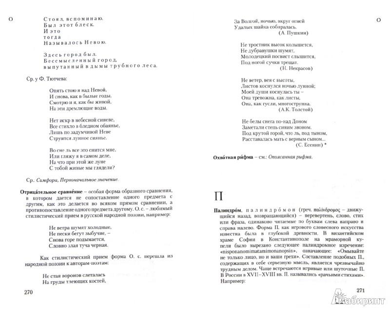Иллюстрация 1 из 5 для Поэтический словарь - Александр Квятковский   Лабиринт - книги. Источник: Лабиринт