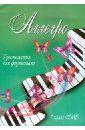Аллегро. 7 класс ДМШ. Хрестоматия для фортепиано. 7 класс ДМШ