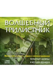 Волшебный трилистник. Кельтские напевы и музыка друидов (CD)
