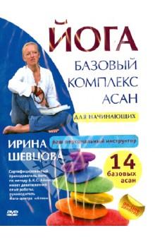 Йога. Базовый комплекс асан для начинающих (DVD). Швецова Ирина Юрьевна