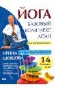 Обложка Йога. Базовый комплекс асан для начинающих (DVD)