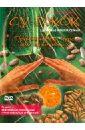 Обложка Су-джок. Практический курс для начинающих (DVD)