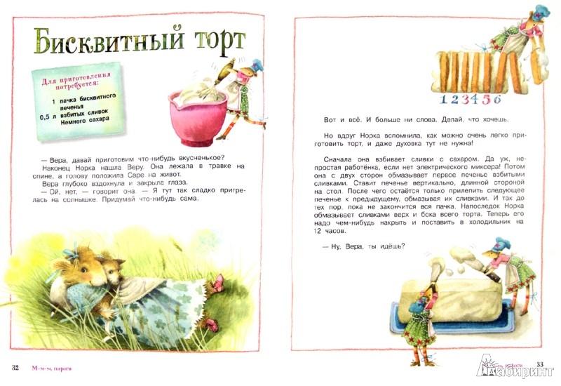 Иллюстрация 1 из 11 для Веселая кухня - Марьолейн Бастин | Лабиринт - книги. Источник: Лабиринт