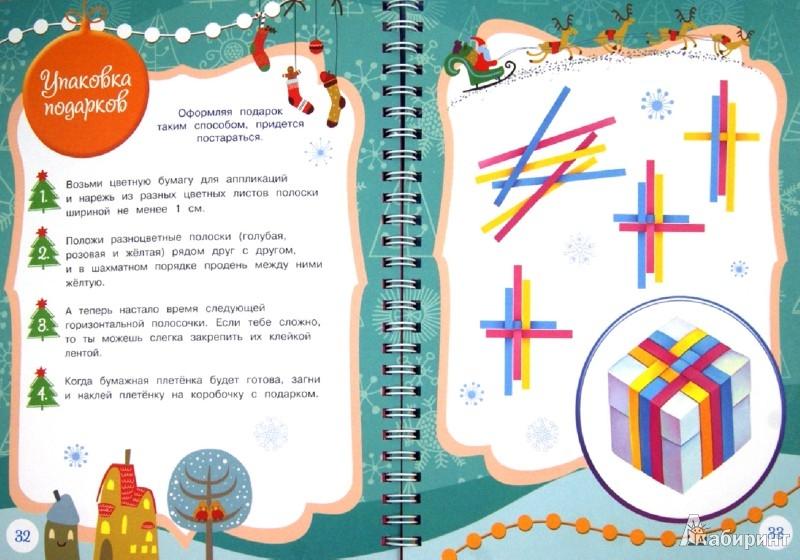 Иллюстрация 1 из 16 для Снежный Новый год | Лабиринт - книги. Источник: Лабиринт