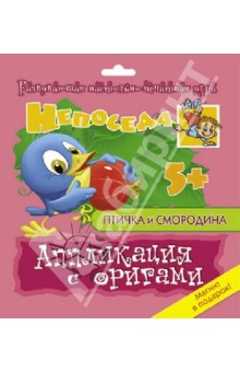 "Аппликация с оригами ""Птичка и смородина"""