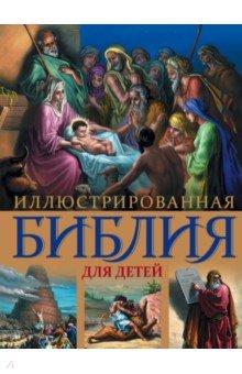Купить Иллюстрированная Библия для детей, Эксмо, Религиозная литература для детей