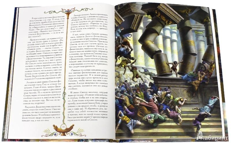 Иллюстрация 1 из 38 для Иллюстрированная Библия для детей | Лабиринт - книги. Источник: Лабиринт