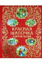 Красная Шапочка и другие сказки, Перро Шарль,Кэрролл Льюис,Андерсен Ханс Кристиан