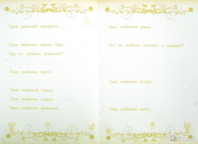 Иллюстрация 1 из 16 для Мой дневник. Бриллиантовый   Лабиринт - книги. Источник: Лабиринт