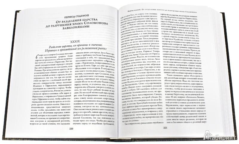 Иллюстрация 1 из 46 для Толковая Библия: Ветхий Завет и Новый Завет - Александр Лопухин | Лабиринт - книги. Источник: Лабиринт