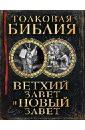 Толковая Библия: Ветхий Завет и Новый Завет, Лопухин Александр Павлович