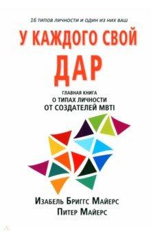 MBTI:определение типов. У каждого свой дар