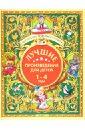 Аким Яков Лазаревич, Алдонина Римма Петровна, Аникин В. П. Лучшие произведения для детей 1-4 года