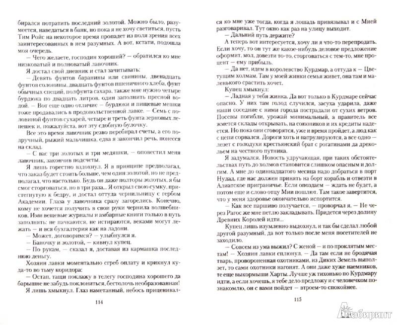 Иллюстрация 1 из 6 для Колдун. Путешествие на восток - Кирилл Клеванский | Лабиринт - книги. Источник: Лабиринт