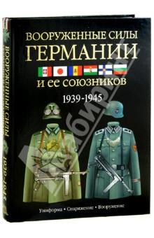 Армии Второй мировой войны. Вооруженные силы Германии и ее союзников. Униформа, снаряжение миллер дэвид вооруженные силы германии и ее союзников 1939 1945 униформа снаряжение вооружение