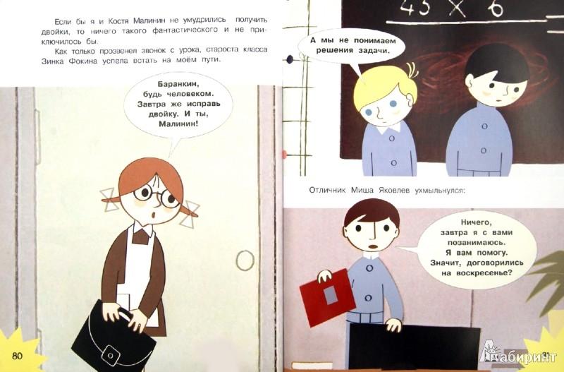 Иллюстрация 1 из 45 для Мультфильмы про мальчиков - Успенский, Медведев, Гераскина | Лабиринт - книги. Источник: Лабиринт