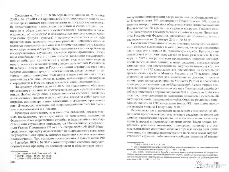 Иллюстрация 1 из 8 для Государственная гражданская служба. Учебный курс - Гришковец, Фомина, Ростовцева   Лабиринт - книги. Источник: Лабиринт