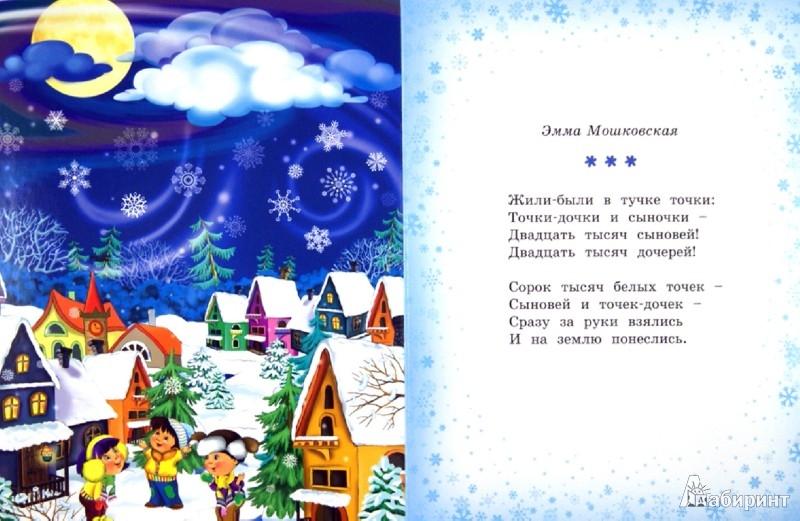 Иллюстрация 1 из 20 для Мы встречали Новый год - Мошковская, Черный, Токмакова, Синявский | Лабиринт - книги. Источник: Лабиринт