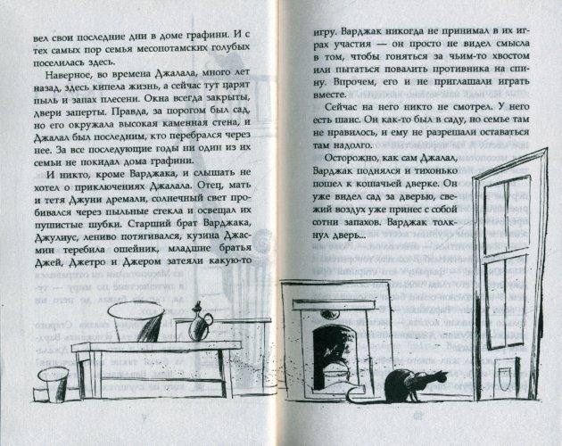 Иллюстрация 1 из 14 для Варджак Лап - СФ Сэйд | Лабиринт - книги. Источник: Лабиринт