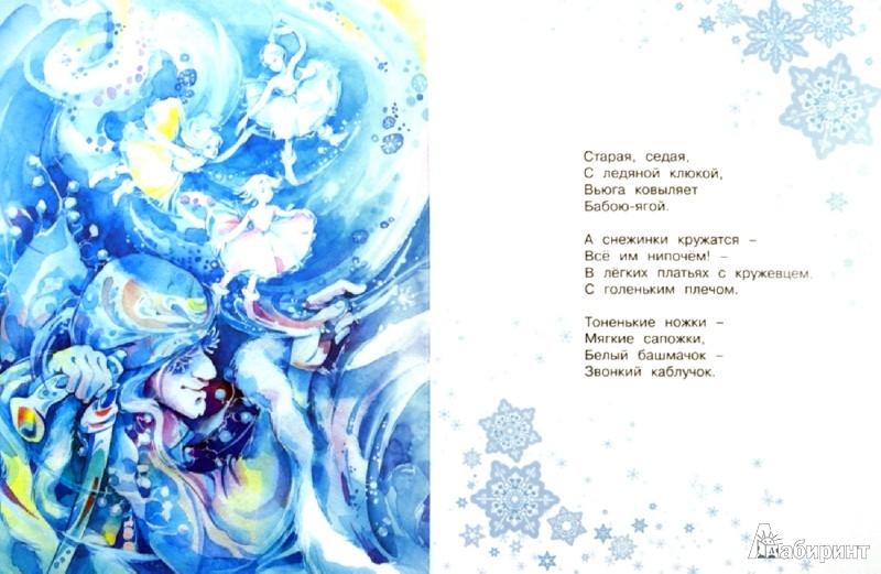 Иллюстрация 1 из 13 для Пахнет ёлка Новым годом - Пушкин, Лагздынь, Козлов, Токмакова | Лабиринт - книги. Источник: Лабиринт