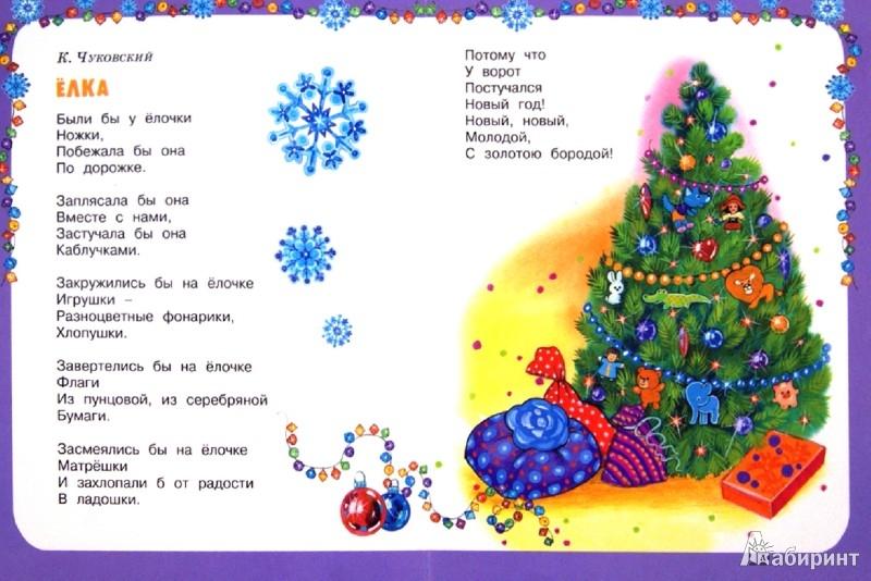 Иллюстрация 1 из 14 для Хоровод у ёлки - Чуковский, Александрова, Пляцковский | Лабиринт - книги. Источник: Лабиринт
