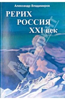 Рерих - Россия - XXI век. Сборник статей речной трамвайчик 2017 09 28t20 00
