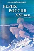 Рерих - Россия - XXI век. Сборник статей