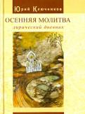 Осенняя молитва: лирический дневник. Сборник стихов 1971 - 2011 гг.