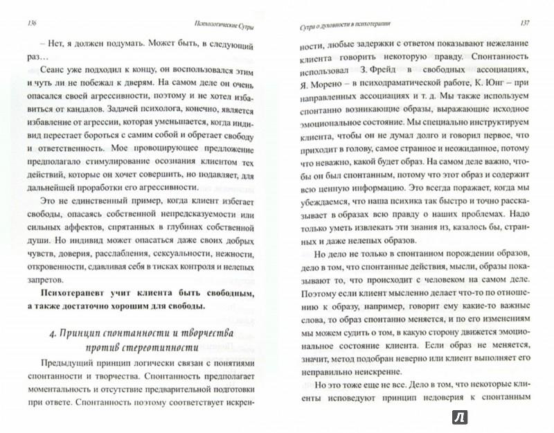 Иллюстрация 1 из 13 для Психологические Сутры. Психология для реальной жизни - Николай Линде | Лабиринт - книги. Источник: Лабиринт