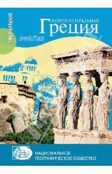 Континентальная Греция