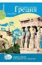 Эрве-Базен Клод Континентальная Греция