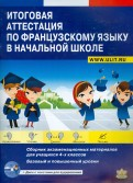 Итоговая аттестация по французскому языку в нач. школе. 4 класс. Сборник экзаменац. материал. (+CD)
