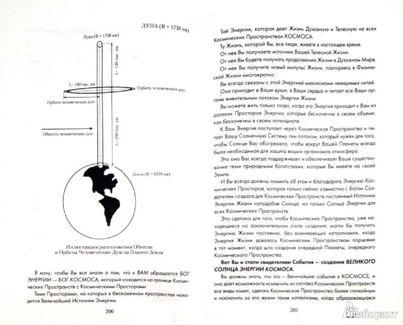 Иллюстрация 1 из 15 для Человек и законы его жизни. Мифы и реальность - Иван Неумывакин | Лабиринт - книги. Источник: Лабиринт