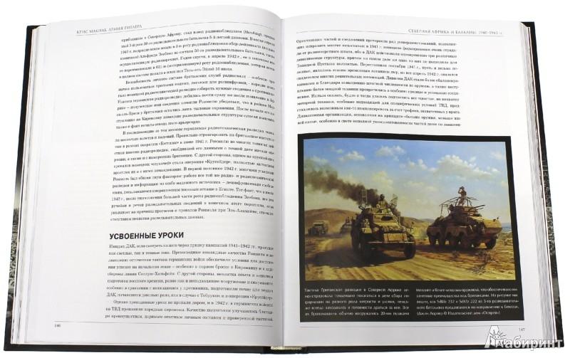 Иллюстрация 1 из 28 для Армия Гитлера. История германской военной машины 1939 - 1945 гг. - Крис Макнаб | Лабиринт - книги. Источник: Лабиринт