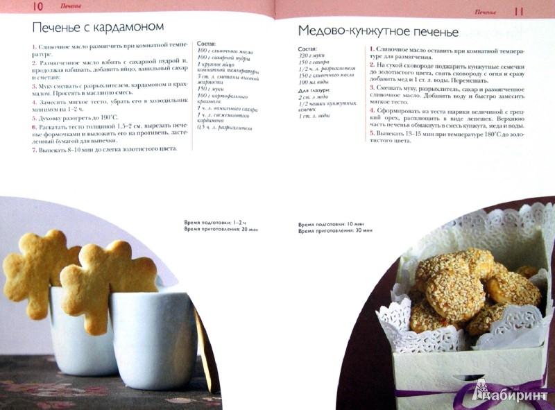 Иллюстрация 1 из 11 для 50 рецептов. Домашние вафли и печенье | Лабиринт - книги. Источник: Лабиринт