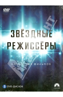 Zakazat.ru: Коллекция. Звездные режиссеры (5DVD).