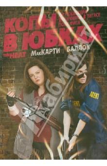 Копы в юбках (DVD) актерское мастерство первые уроки учебное пособие dvd