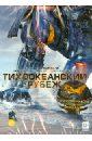 Обложка Тихоокеанский рубеж + Коллекционная открытка (DVD)