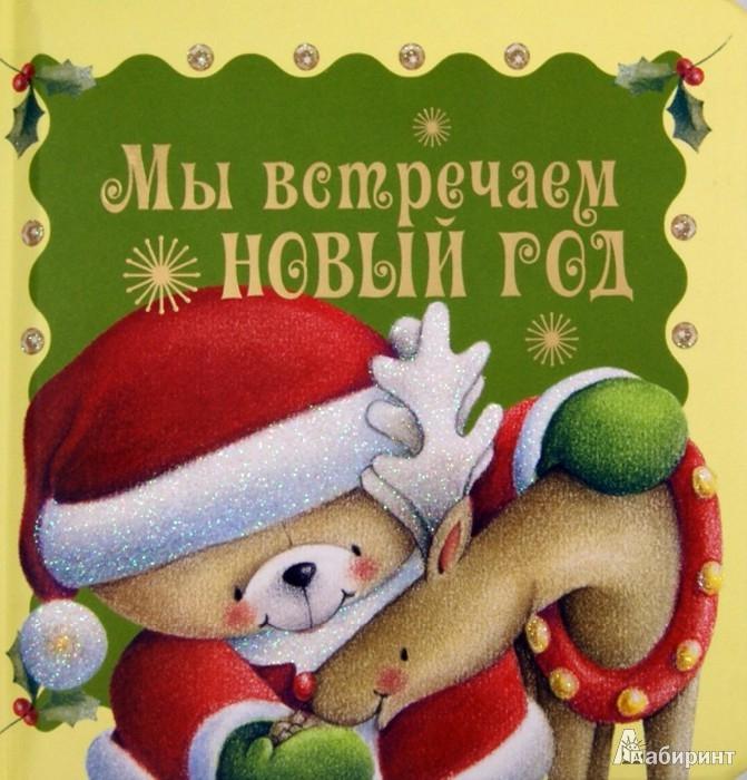 Иллюстрация 1 из 5 для Мы встречаем Новый год - Токмакова, Александрова, Бокова | Лабиринт - книги. Источник: Лабиринт