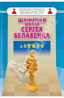 Шахматная школа Сергея Белавенца куплю дом в камышево свердловской обл по ул мира