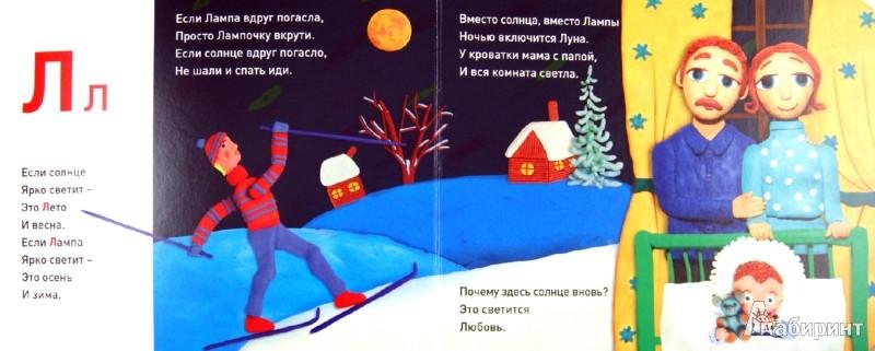 Иллюстрация 1 из 22 для Пластилиновая азбука. КЛМ. Читаем и лепим - Сергей Меринов | Лабиринт - книги. Источник: Лабиринт
