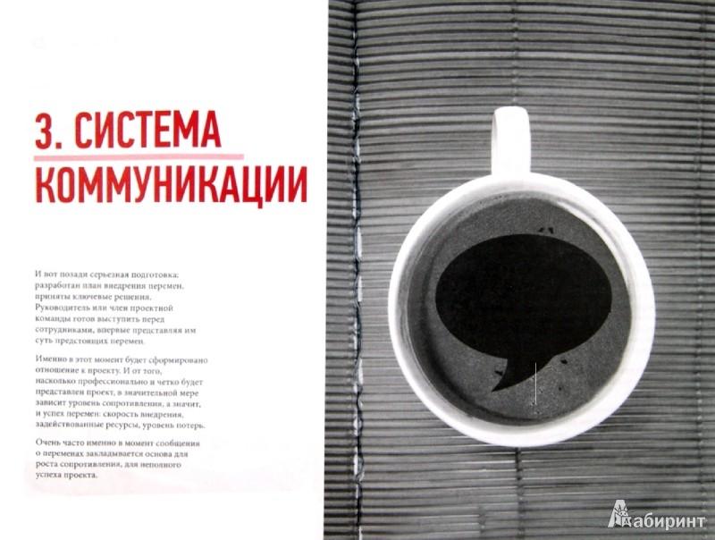 Иллюстрация 1 из 14 для Матрица перемен. Как повысить эффективность изменений в компании - Олег Замышляев | Лабиринт - книги. Источник: Лабиринт
